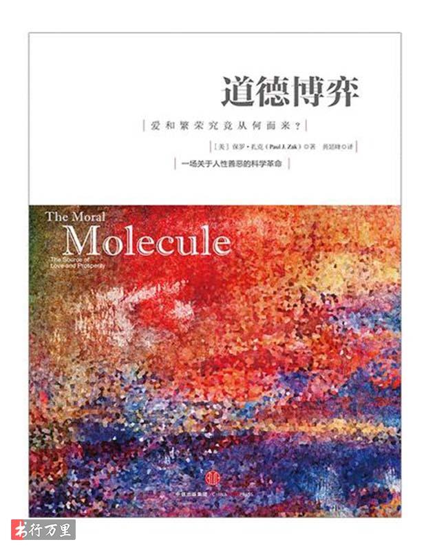 《道德博弈:爱和繁荣究竟从何而来》保罗·扎克_中文修订版_PDF电子书下载