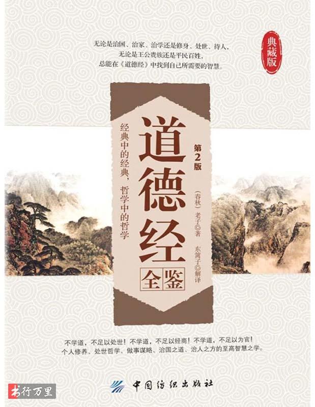 《道德经全鉴(第2版)》老子_经典版_PDF电子书免费下载
