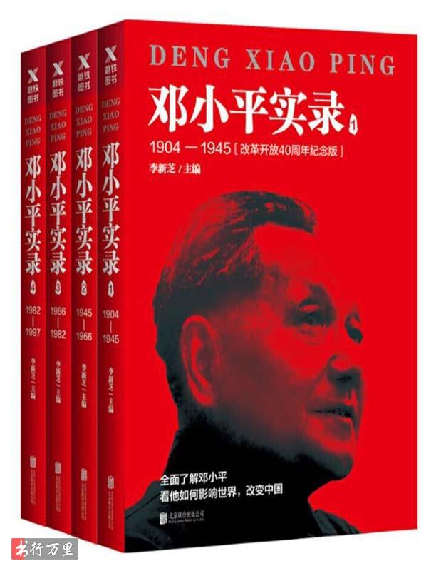 《邓小平实录(1-4册)》许文彦_珍藏版_PDF电子书免费下载