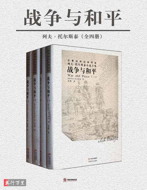 《战争与和平》列夫·托尔斯泰_文字版_PDF电子书免费下载