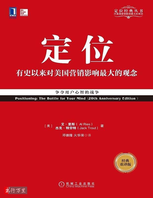 《定位:争夺用户心智的战争》艾·里斯_全译修订版_PDF电子书下载