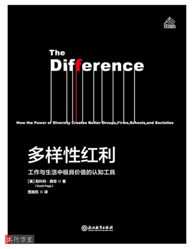 《多样性红利:工作与生活中最有价值的认知工具》斯科特·佩奇_中文版_PDF电子书下载