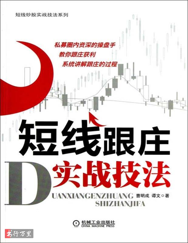 《短线跟庄实战技法》曹明成,谭文_经典版_PDF电子书免费下载