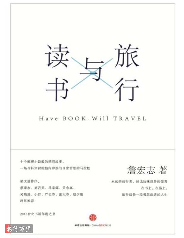 《读书与旅行》詹宏志_全新版_PDF电子书免费下载