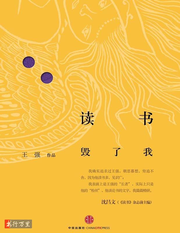 《读书毁了我》王强_文字版_PDF电子书免费下载