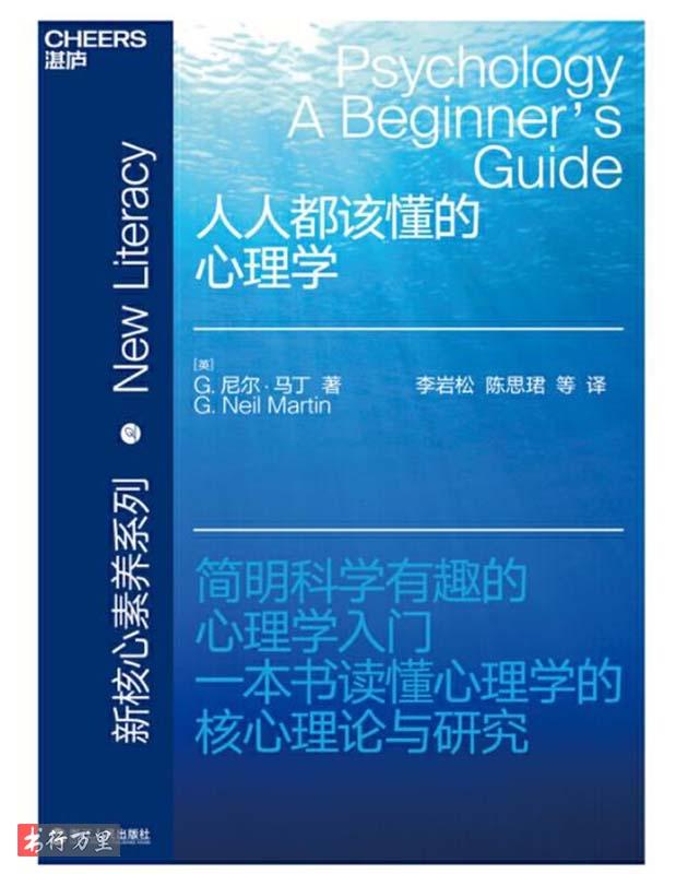 《人人都该懂的心理学》G. 尼尔·马丁_文字版_PDF电子书免费下载