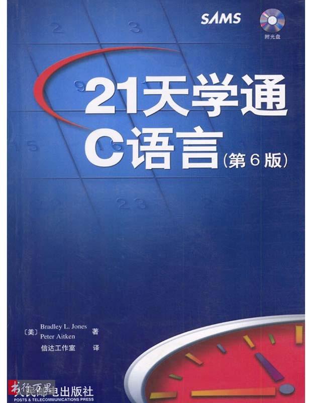 《21天学通C语言(第7版)》Bradley Jones_文字版_PDF电子书下载