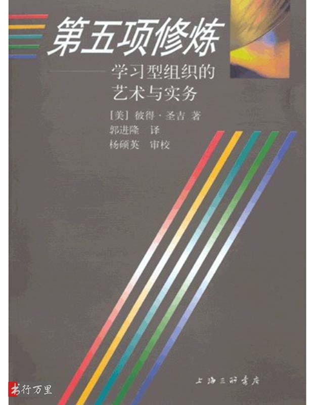 《第五项修炼:学习型组织的艺术与实践》彼得·圣吉_文字版_PDF电子书免费下载