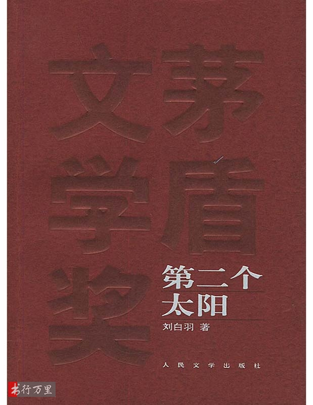 《第二个太阳》刘白羽_修订版_PDF电子书下载