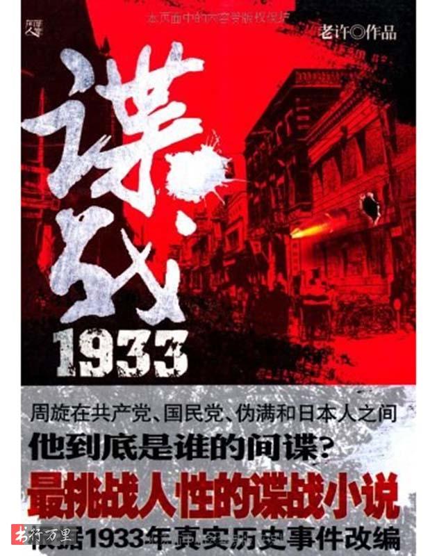 《谍战1933》老许_珍藏版_PDF电子书免费下载