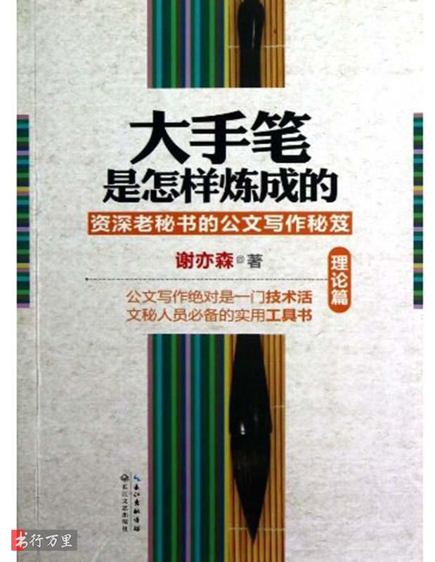 《大手笔是怎样炼成的(理论篇+实践篇套装全2册)》谢亦森_珍藏版_PDF电子书下载