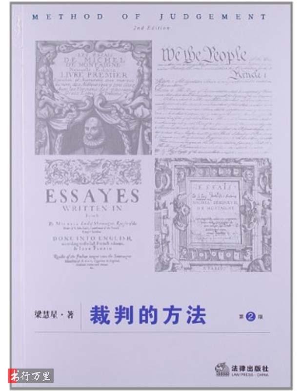 《裁判的方法(第2版)》梁慧星_全新版_PDF电子书免费下载