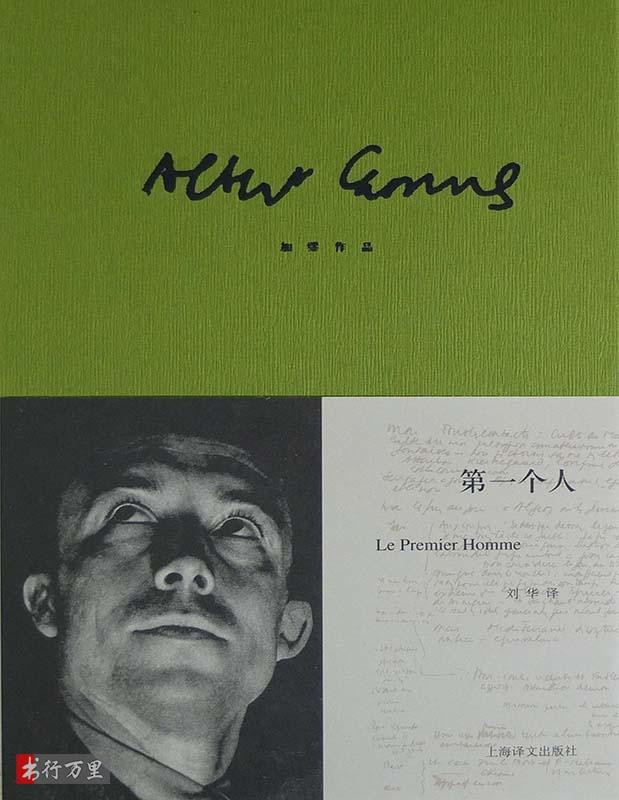 《第一个人》阿尔贝·加缪_中文版_PDF电子书下载