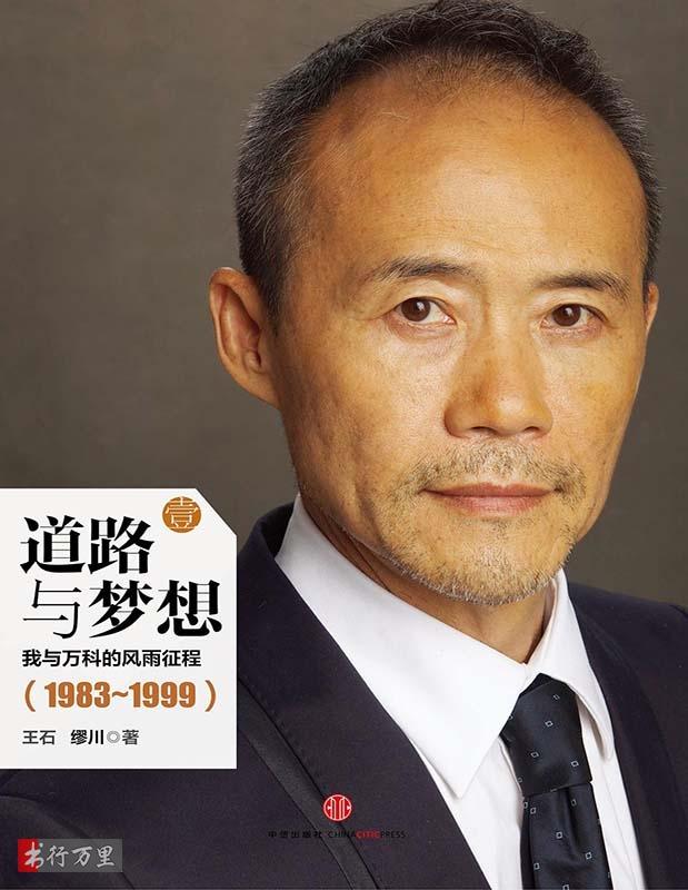 《道路与梦想:我与万科20年》王石_收藏版_PDF电子书免费下载