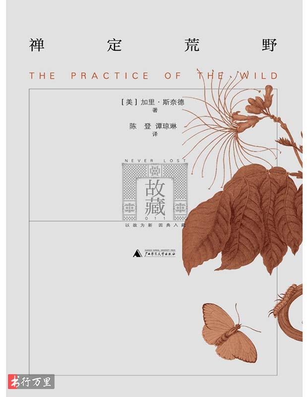 《禅定荒野》加里·斯奈德_文字版_PDF电子书免费下载