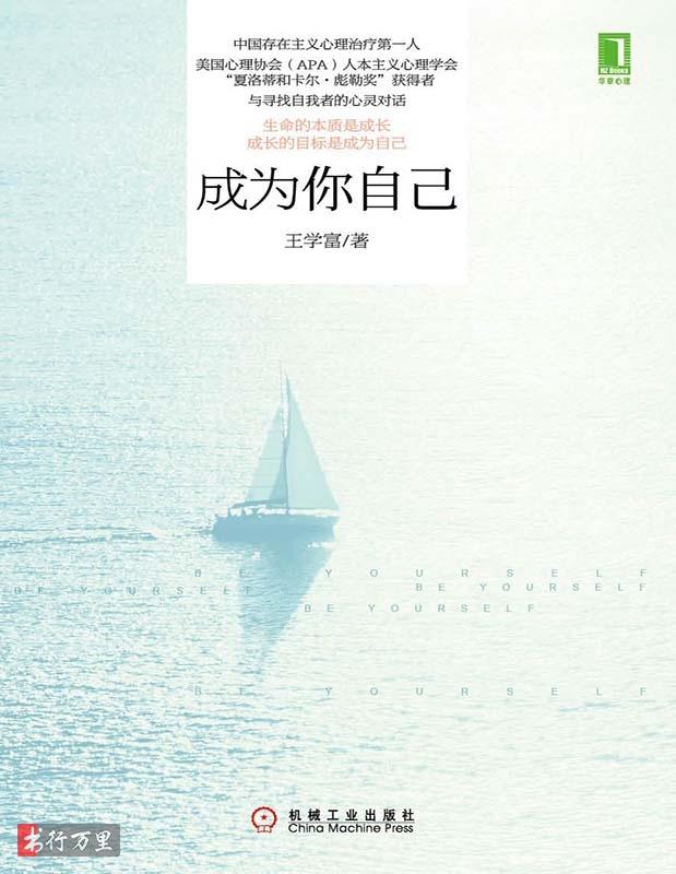 《成为你自己》王学富_最新版_PDF电子书免费下载