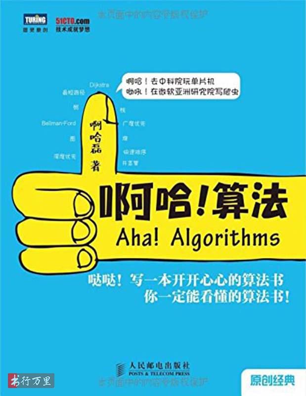 《啊哈!算法》啊哈磊_升级版_PDF电子书免费下载