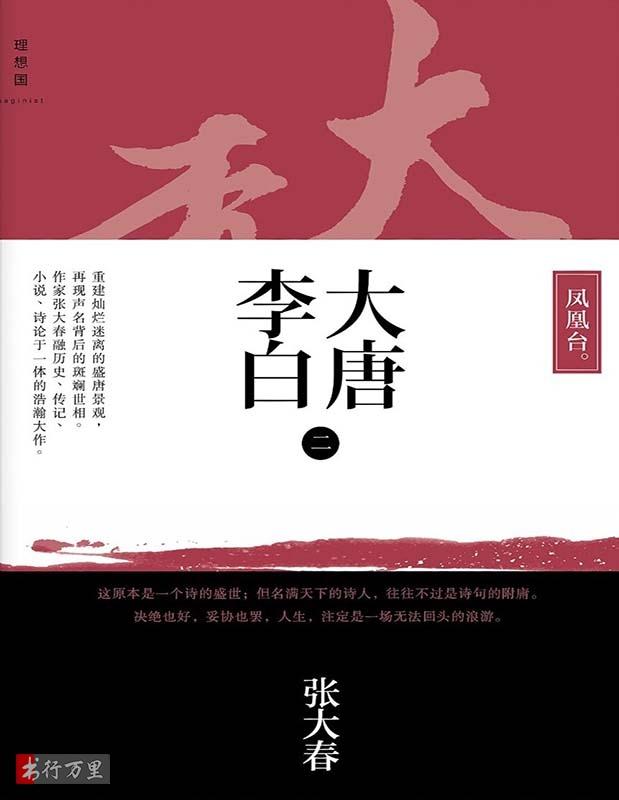 《大唐李白:少年游》张大春_修订版_PDF电子书免费下载