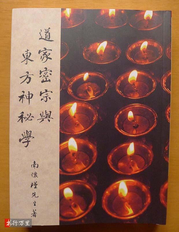 《道家密宗与东方神秘学》南怀瑾_珍藏版_PDF电子书免费下载
