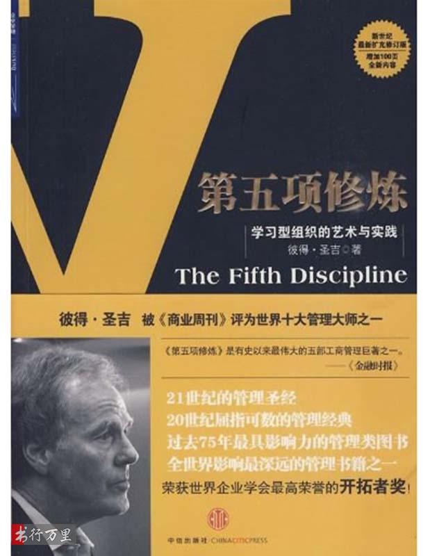 《第五项修炼(上下)》彼得·圣吉_收藏版_PDF电子书下载