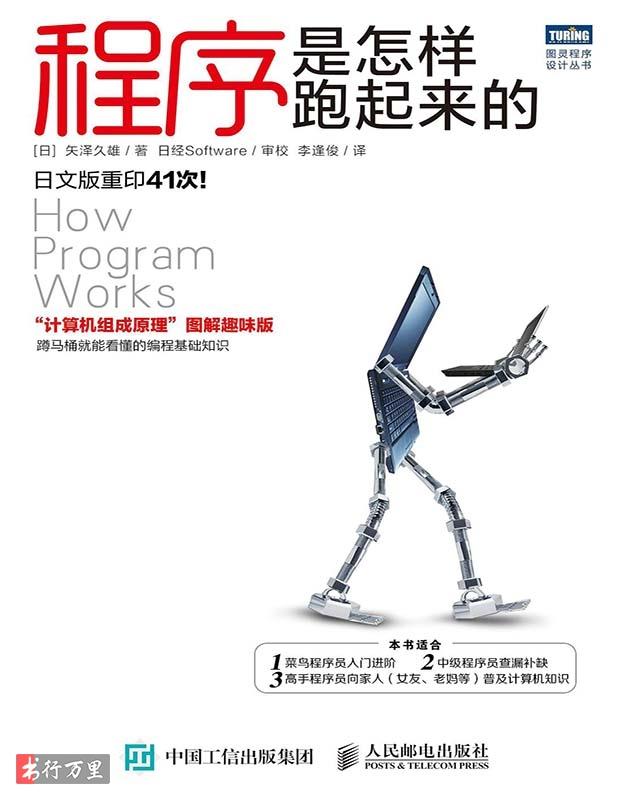 《程序是怎样跑起来的》矢泽久雄_经典版_PDF电子书免费下载