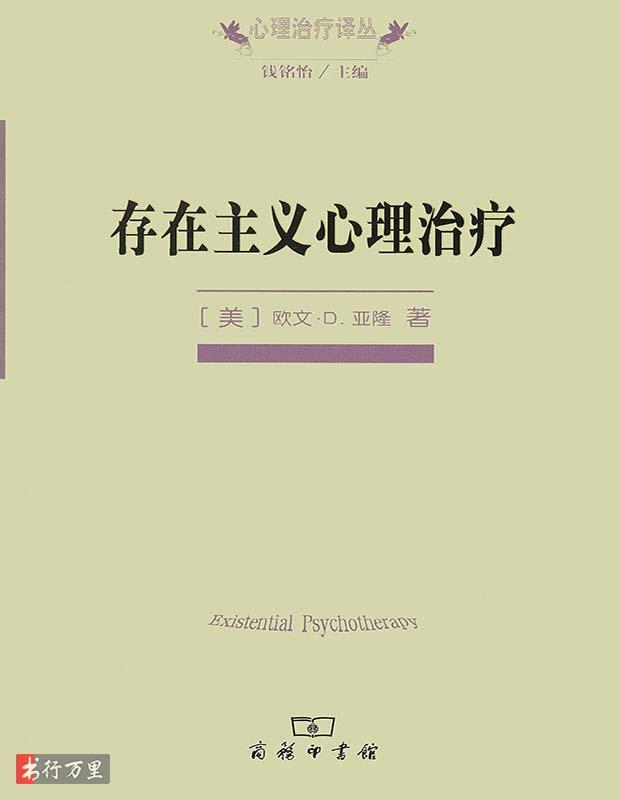 《存在主义心理治疗》欧文·D·亚隆_全译修订版_PDF电子书下载