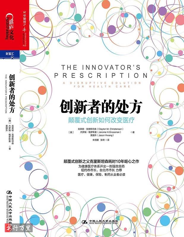《创新者的处方:颠覆式创新如何改变医疗》克里斯坦森_文字版_PDF电子书免费下载
