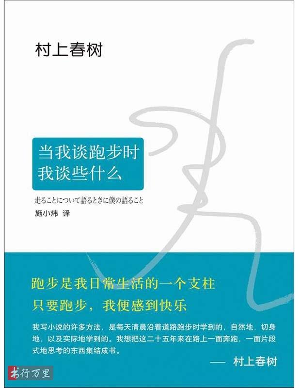 《当我谈跑步时我谈些什么》村上春树_中文版_PDF电子书免费下载