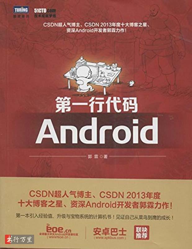 《第一行代码:Android》郭霖_经典彩图版_PDF电子书下载