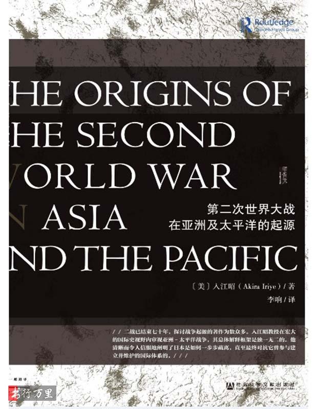 《第二次世界大战在亚洲及太平洋的起源》入江昭_文字版_PDF电子书下载