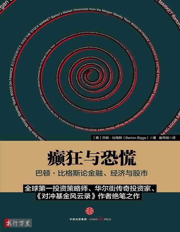 《癫狂与恐慌:巴顿·比格斯论金融、经济与股市》巴顿·比格斯_经典版_PDF电子书下载