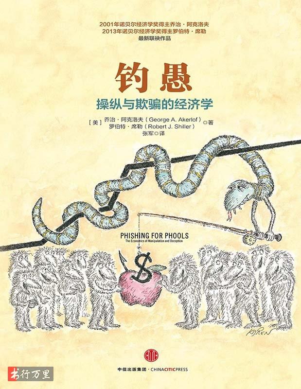 《钓愚:操纵与欺骗的经济学》乔治·阿克洛夫_完整图文版_PDF电子书下载