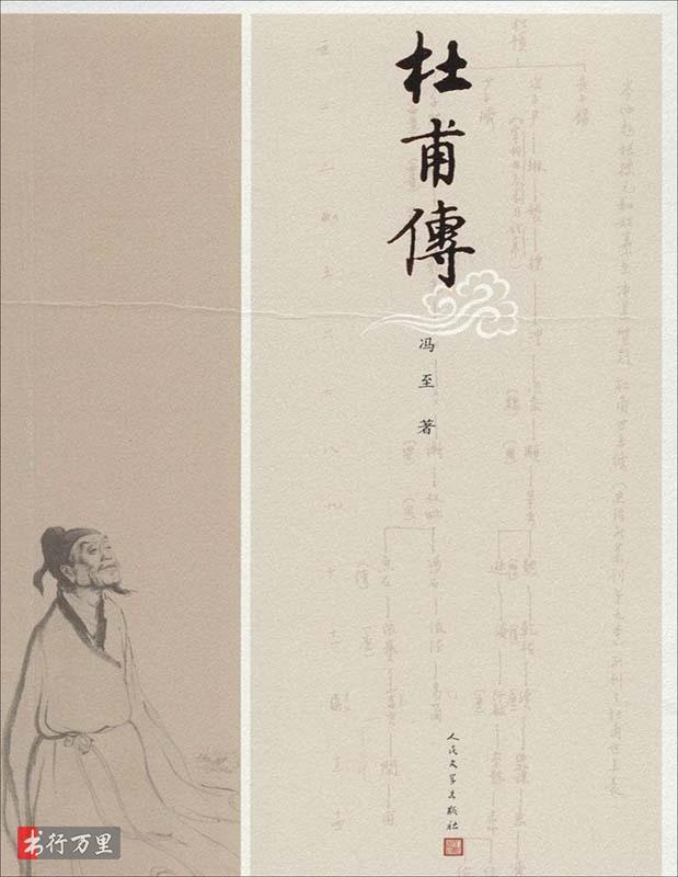 《杜甫传》冯至_修订版_PDF电子书免费下载