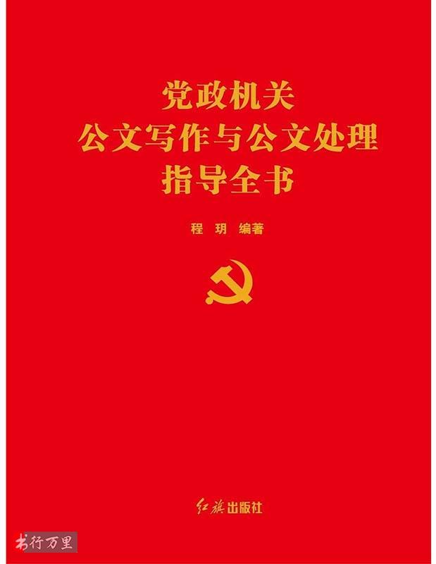 《党政机关公文写作与公文处理指导全书》程玥_文字版_PDF电子书免费下载