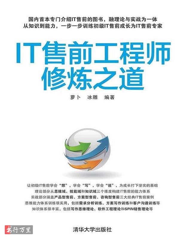《IT售前工程师修炼之道》萝卜&冰雕_经典版_PDF电子书免费下载