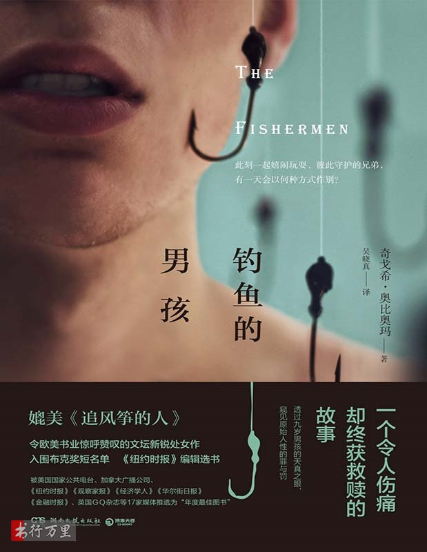 《钓鱼的男孩》奇戈希·奥比奥玛_文字版_PDF电子书免费下载