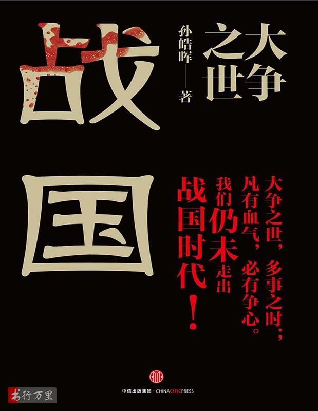 《大争之世:战国》孙皓晖_珍藏版_PDF电子书免费下载