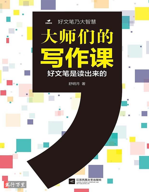 《大师们的写作课:好文笔是读出来的》舒明月_经典版_PDF电子书免费下载