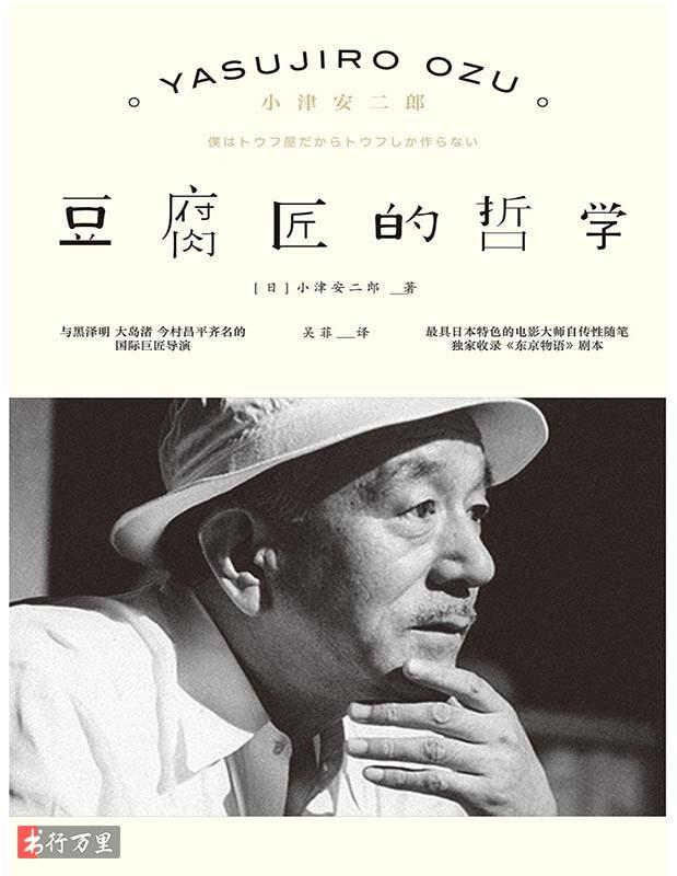《豆腐匠的哲学》小津安二郎_中文版_PDF电子书免费下载