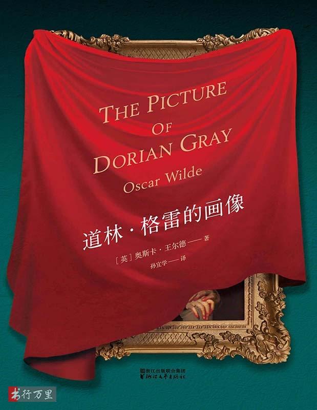 《道林格雷的画像》奥斯卡·王尔德_经典版_PDF电子书免费下载