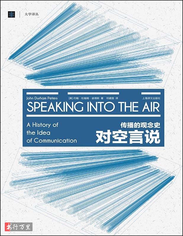 《对空言说:传播的观念史》约翰·杜翰姆·彼得斯_全译修订版_PDF电子书下载
