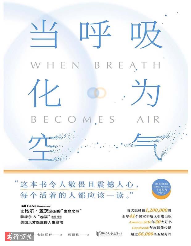 《当呼吸化为空气》保罗·卡拉尼什_全译修订版_PDF电子书下载