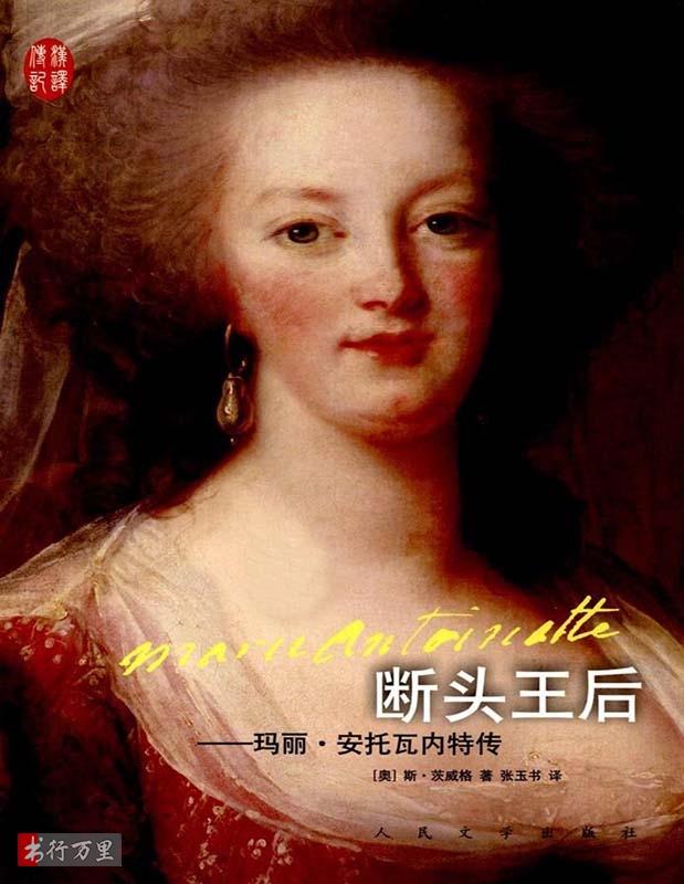 《断头王后:玛丽·安托瓦内特传》斯·茨威格_文字版_PDF电子书免费下载