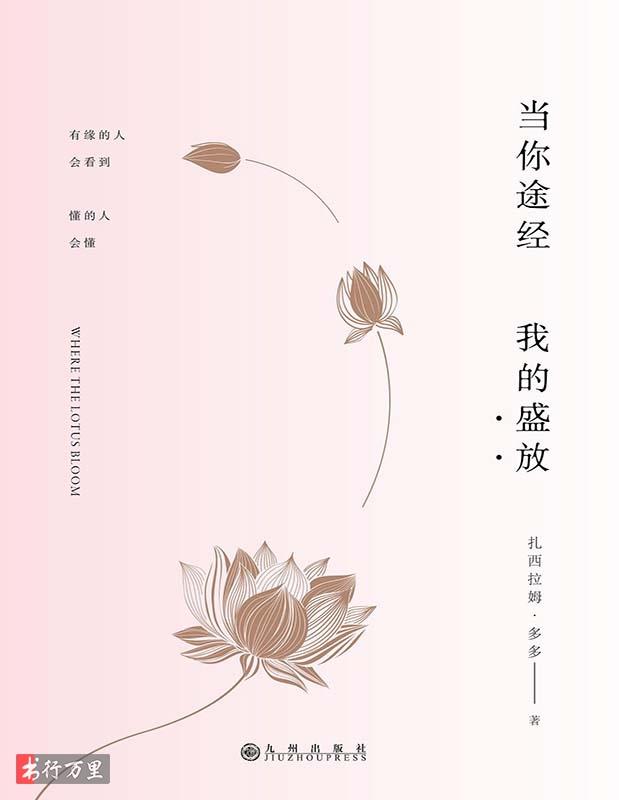 《当你途经我的盛放:一个行者的心灵旅程》扎西拉姆·多多_文字版_PDF电子书免费下载