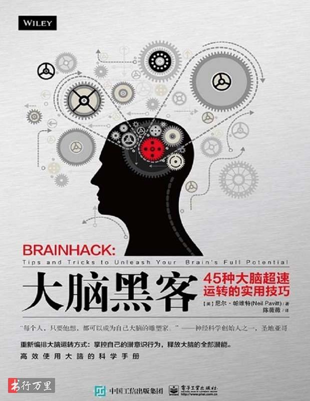 《大脑黑客:45种大脑超速运转的实用技巧》尼尔·帕维特_中文修订版_PDF电子书下载