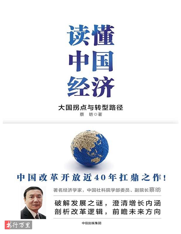 《读懂中国经济:大国拐点与转型路径》蔡昉_修订版_PDF电子书免费下载