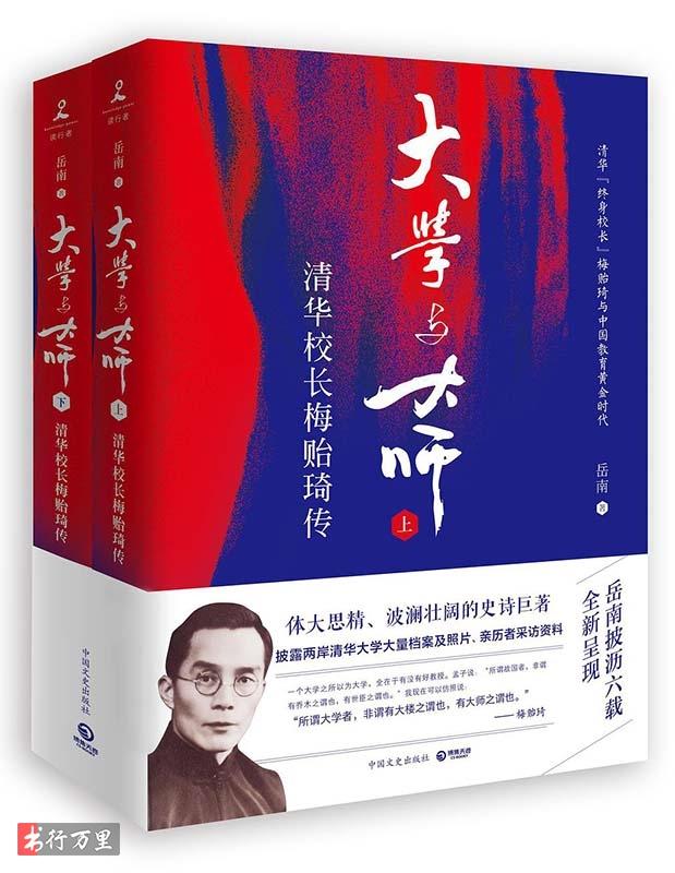 《大学与大师:清华校长梅贻琦传》岳南_经典版_PDF电子书免费下载
