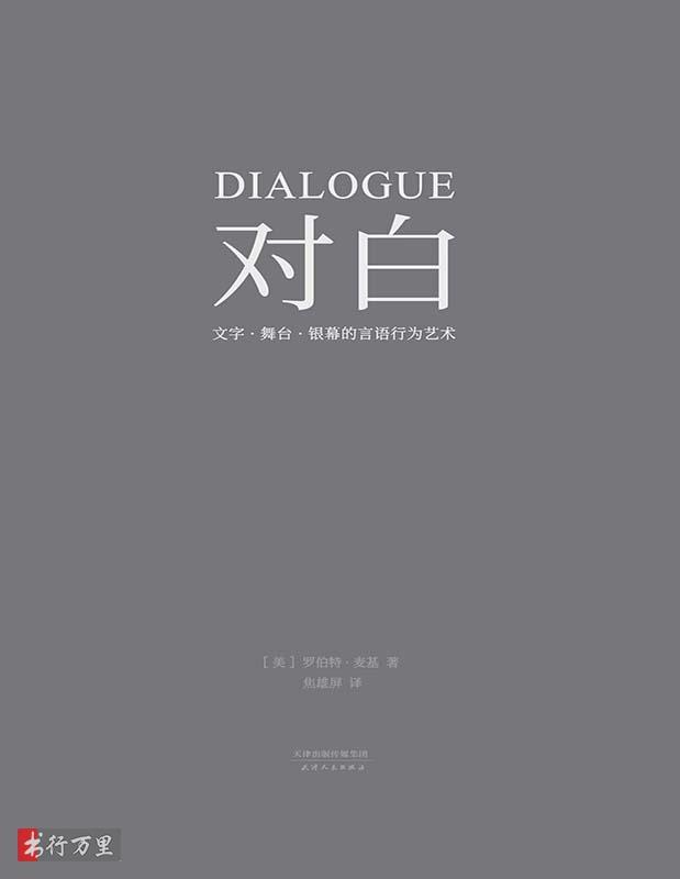 《对白:文字、舞台、银幕的言语行为艺术》罗伯特·麦基_文字版_PDF电子书下载