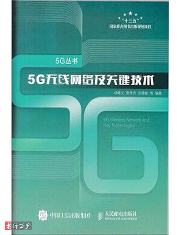 《5g无线网络及关键技术》杨峰义_全新版_PDF电子书免费下载