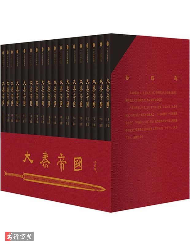 《大秦帝国(1-6部)》孙皓晖_典藏版_PDF电子书免费下载